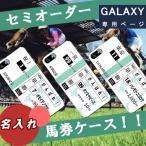 スマホケース 全機種対応 馬券 競馬 グッズ  GALAXY S7 edge SC-02H SCV33 S4 SC-04E GALAXY S5 SC-02G SC-04F GALAXY S6 edge SC-04G SC-05G ペア カップル