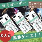 スマホケース 全機種対応 馬券 競馬 グッズ  Xperia XZ SO-01J SO-02J SO-04H Xperia Z5 SO-01H SO-02H Z3 SO-01G Z3 SO-02G ペア カップル エクスぺリア カバー