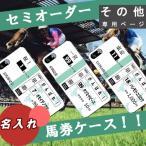 スマホケース 全機種対応 馬券 競馬 グッズ  507SH 503KC ARROWS M02 DIGNO C 404KC P8lite 503HW ZenFone 2 Laser ZE500KL 305SH ペア カップル カバー