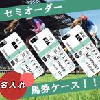 iphone6 ケース おもしろ 馬券 競馬 ユニーク パロディ カバー iPhone5s iphone6 Plus iPhone4s スマホカバー