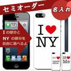 iPhone6 Plus ケース iPhone6 ケース iPhone5s ケース 名入れ スマホケース セミオーダーメイド I Love ハードケース iphone4s iphone5cケース