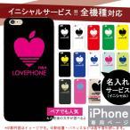 iPhone7 ケース iPhone7 Plus ケース iphone6s スマホケース 全機種対応 ペア カップル 面白い イニシャル 名入れ 記念日 iPhone6 ケース iPhoneSE アイフォン