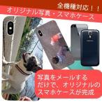 スマホケース 写真 オリジナル 全機種対応 iPhone8 写真 Xperia Galaxy Aquos andoroid one x1 iPhone お揃い エクスペリア galaxy