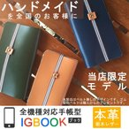 iPhone7 ケース iPhone7 Plus ケース iPhone6s ケース iPhone 6s Plus スマホケース 手帳型 全機種対応 本革 iPhone6 栃木レザー iphone5s Xperia SO-02G SO-03G