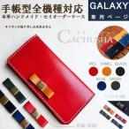 Galaxy s9+ 手帳型 ケース 本革 リボン 栃木レザー Galaxys9 カバー SC-03K SC-02K note8 SC-01K S8 S8plus おしゃれ feel SC-04J SCV39 SCV38 SCV37 SCV36