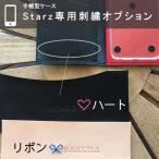 iPhone7 Plus SC-02H SO-04H iPhone6s ケース スマホケース 手帳型 全機種対応 本革 リボン ribon iPhone6 ケース レザー iPhoneSE so-01h Xperia SO-02G 横開き