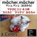 猫 おもちゃ マシュ,マシュ おさかな 6種類 マタタビ 猫のおもちゃ 日本製