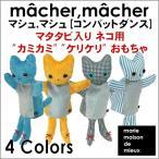 セール 特価 猫 おもちゃ マシュ,マシュ コンバットダンス 4種類 マタタビ 猫のおもちゃ 日本製