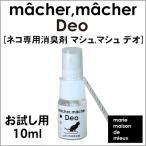 新発売 猫グッズ 猫のおしっこのにおいに特化した 消臭剤 マシュマシュ デオ お試しサイズ Deo 10ml 日本製