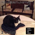 新発売 猫グッズ 犬グッズ 猫雑貨 犬雑貨 ねこ雑貨 いぬ雑貨 ペット用 温冷ジェル付 マット 2種類 日本製