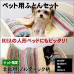 ネット限定 布団 ふとん ペット用布ふとんセット 犬用 猫用  北欧 ノルディック柄
