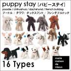 戌 犬 犬グッズ 犬雑貨 いぬ雑貨 ストラップ パピーステイ プードル チワワ ミニチュアダックスフント フレンチブルドッグ 16種類