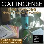 енеуе├е╚едеєе╗еєе╣ CAT INCENSE е┌б╝е╤б╝енеуе╦е╣е┐б╝ ╝¤╟╝═╞┤я е▐е┐е┐е╙ ╞№╦▄└╜
