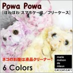オープン記念 送料無料 1111円 かわいい子猫のスマホケース ぽわぽわ スマホケース 6種類