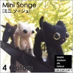 猫グッズ 猫雑貨 ねこ雑貨 ミニソージュ 4種類 小さなお供 黒猫 クロネコ 白猫 シロネコ 日本製
