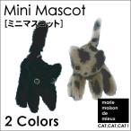 オープン記念 猫グッズ 猫雑貨 ねこ雑貨 ミニマスコット 2種類
