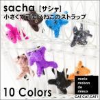 オープン記念 猫グッズ 猫雑貨 ねこ雑貨 かわいい猫のストラップ サシャ 11種類