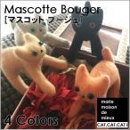 オープン記念 猫グッズ 猫雑貨 ねこ雑貨 マスコットブージェ 4種類