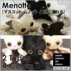 オープン記念 猫グッズ 猫雑貨 ねこ雑貨 ムノット『とぶ』『すわる』 8種類 黒猫 クロネコ 白猫 シロネコ