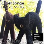 オープン記念 猫グッズ 猫雑貨 ねこ雑貨 オブジェソージュ 4種類 黒猫 クロネコ 白猫 シロネコ 日本製