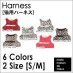 オープン記念 猫グッズ 猫 ネコ ねこ ハーネス 6種類×2サイズ猫用