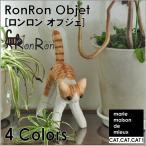 オープン記念 猫グッズ 猫雑貨 ねこ雑貨 RonRon オブジェ 4種類