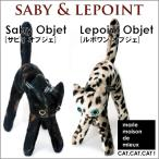 猫グッズ 猫雑貨 ねこ雑貨 サビィ&ルポワン オブジェ 2種類 サビ猫