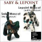 猫グッズ 猫雑貨 ねこ雑貨 サビィ&ルポワン マスコット 2種類 サビ猫