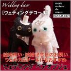 ウェルカムドール ウェディング ペアオブジェ ウエディングデコール 結婚祝い 結婚記念日のお祝い猫グッズ 猫雑貨 ねこ雑貨