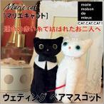 ウェディング ペアマスコット マリエキャット 結婚祝い 結婚記念日のお祝い猫グッズ 猫雑貨 ねこ雑貨