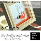 猫グッズ 猫雑貨 ねこ雑貨 ヒーリングキャット with スワンチェア 3種類 プレゼント 日本製