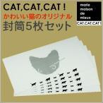 オープン記念 猫グッズ 猫雑貨 ねこ雑貨 かわいい猫の封筒 CAT,CAT,CAT! 封筒5枚セット