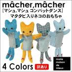 アウトレット 訳あり品 猫 おもちゃ マシュ,マシュ コンバットダンス マタタビ入り猫のおもちゃ 日本製 大幅値下げ セール