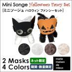 猫グッズ 猫雑貨 ねこ雑貨 ハロウィン かぼちゃ マスク ねこの ミニソージュ  ファンシーセット 8種類
