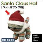 ネット限定品 猫グッズ 猫雑貨 ねこ雑貨 ペット用サンタ帽
