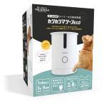 自動給餌器カリカリマシーンECO  猫の消化器への負担を軽減する少量&多回給餌モデル ステンレストレイ付