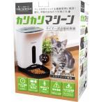 カリカリマシーン 猫 犬 ご飯用 自動給餌器 自動餌やり機  1年保証 タイマー式音声録音機能付き ペット えさ キャットフード