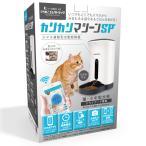 猫犬用カリカリマシーンSP スマホで遠隔操作する自動給餌器 1年保証 2018年モデル みまもりペットカメラ マイクで話しかけスピーカーで聴く自動給餌機