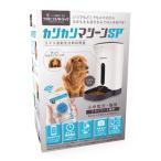 犬猫用カリカリマシーンSP スマホで遠隔操作する自動給餌器 1年保証 2017年モデル みまもりペットカメラ マイクで話しかけスピーカーで聴く自動給餌機