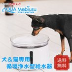 アクアメビウス 犬 猫 水飲み器 自動給水器 2l 超静音 日本メーカー安心1年保証サポート 活性炭フィルター付き
