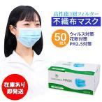 医療用 マスク 50枚 ブルー 即納 在庫あり 即発送 即納品 送料無料 即日発送 即出荷 大人用 抗ウイルス サージカル 使い捨て 不織布 三層構造