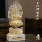 仏像 文珠菩薩坐像 /size:H26cm/ 桧 檜 木彫り 仏教芸術 美術品 仏像アート 文珠師利 曼珠空利