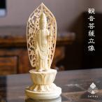 仏像 観音菩薩立像 /size:H13cm/ 桧 檜 木彫り 仏教芸術 美術品 仏像アート 大慈大悲 菩薩 観世音 光世音 観自在 観世音自在