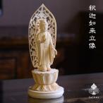 仏像 釈迦如来立像 /size:H13cm/ 桧 檜 木彫り 仏教芸術 美術品 仏像アート 天上天下唯我独尊
