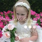 ベビードレス 結婚式 子供ドレス  フォーマル ミラベル ヘアバンド付きセット 80-95cm FRSP