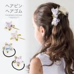 子供用 薔薇のヘアアクセサリー ヘアピン ヘアゴム ヘアクリップ  [YUP3]