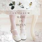 子ども用フォーマルシューズ 子ども靴(キッズシューズ)リボン付きフォーマルシューズ 女の子 靴 純日本製  女の子 入学式 発表会