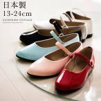 子ども用フォーマルシューズ 子ども靴(キッズシューズ)ワンストラップ 子供靴 DECO-BOCO靴 女の子 日本製 黒 白 赤 ピンク他