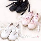 子供フォーマルシューズ 高級子供靴シルフィード サテンリボンシューズ 素材・製造ともに、純日本製