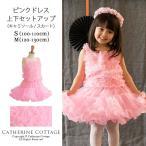 子供服 キッズ 衣装 コスチューム ピンクドレス上下セットアップ